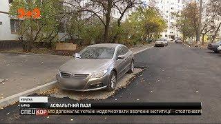 Як припаркований автомобіль завадив харківським комунальникам зробити ремонт дороги