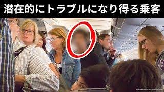 航空会社が知られたくない客室乗務員の秘密