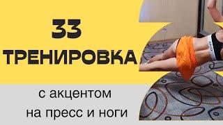 Тренировка на всё тело дома Сможем убрать живот и бока Упражнения на пресс ноги