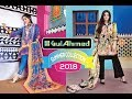 Summer Collection 2018 By GUL AHMED / full collection/ Prices / Buy Now