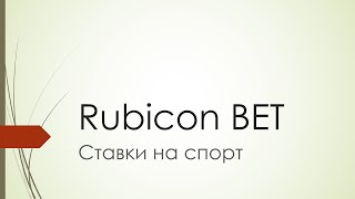 Rubicon BET. Ставки на спорт. Словарь бэттэра
