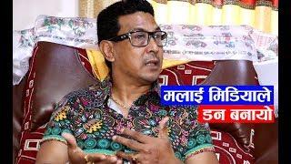 राजीव गुरुङ्गको दुखेसो: मलाई मिडियाले डन बनायो | नेपालका डनहरुको बारेमा यस्तो भन्छन - Rajiv Gurung