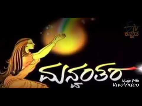 Manvantara Kannada Serial Title Song Free Download