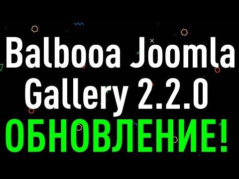 Галерея для Joomla -обзор обновлений компонента Balbooa Joomla Gallery 2.2.0