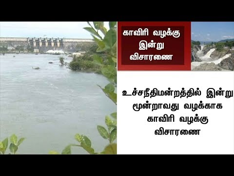 Supreme Court to hear Cauvery water issue case today   #Cauvery #Protest