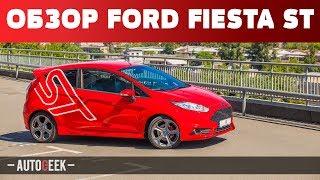 Все, что вам нужно знать о новой Ford Fiesta ST | Autogeek