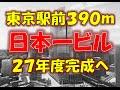 【日本一】三菱地所 東京駅前390mの日本一ビル、27年度完成へ
