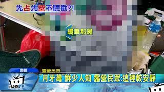 20171005中天新聞 明潭隱藏景點「月牙灣」 露營車占位露營