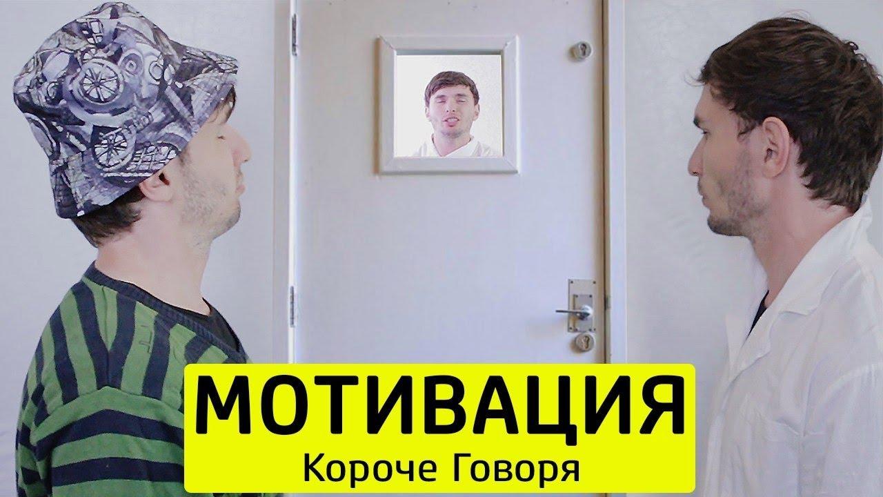 КОРОЧЕ ГОВОРЯ, МОТИВАЦИЯ - ТимТим.