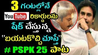 Baitikochi Chuste Lyrical Song Creates New YouTube Record|#pspk25|Pawan Kalyan|Filmy Poster