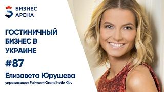 Что ждет гостиничный бизнес в Украине?(, 2016-09-05T15:17:09.000Z)