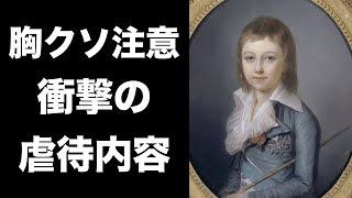 "Twitterで話題・ルイ17世が受けた""虐待""に涙が止まらない thumbnail"