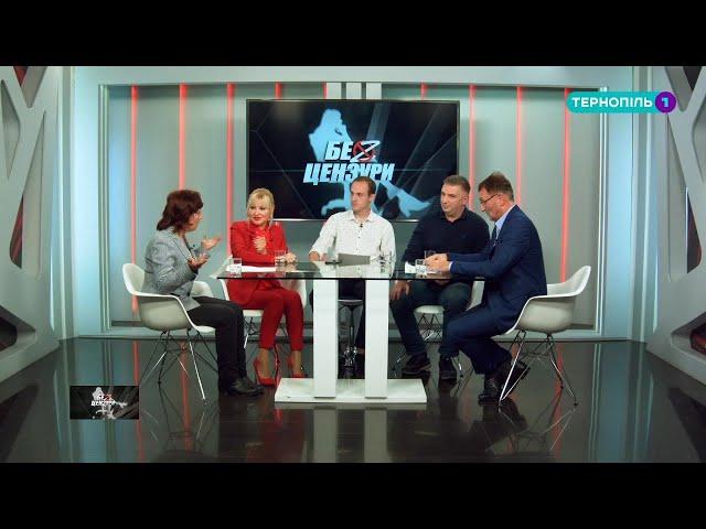 БЕЗ ЦЕНЗУРИ | Чи легко у Тернополі бути підприємцем | 08.10.2020
