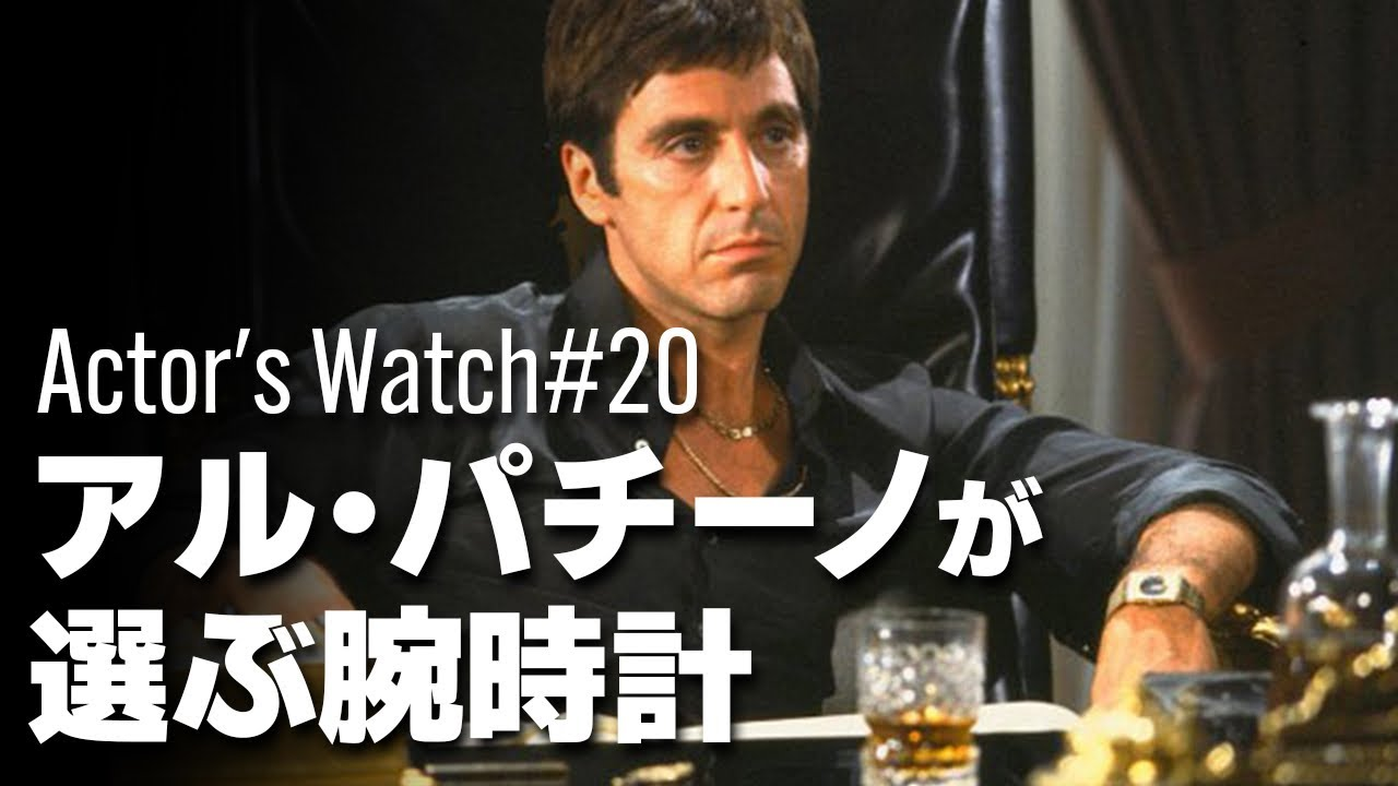 映画やテレビなどで俳優が着用した時計にフォーカスする「Actor's Watch」!今回はアル・パチーノが選ぶ腕時計をご紹介!