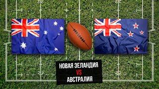 Новая Зеландия или Австралия? Где лучше? Куда иммигрировать?