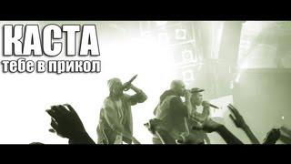 """Каста - """"Тебе в прикол""""(Live)"""