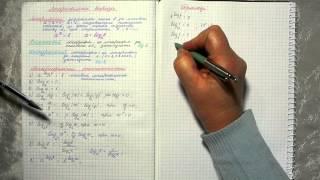Тема 6. Логарифмічні вирази. Опорний конспект. Підготовка до ЗНО з математики