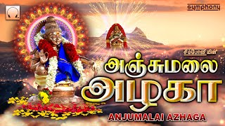 அஞ்சு மலை அழகா   புஷ்பவனம் குப்புசாமி சூப்பர்ஹிட் ஐயப்பன் பாடல்   Anjumalai Azhaga   Ayyappan Songs