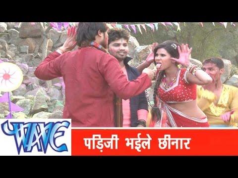 पंडिजी भईले भतार Pandiji Bhayile Bhatar - Kurta Faar Holi - Bhojpuri Hot Holi Songs HD