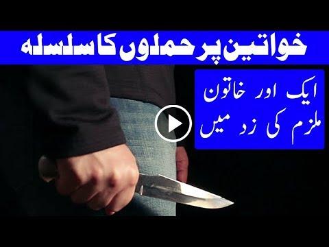 Karachi Ma Khawateen Ka Qatal e Aam - Headlines and Bulletin - 09:00 PM - 30 Sep 2017