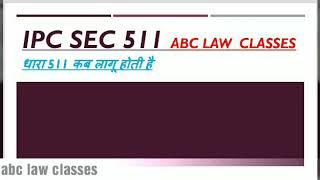 Ipc sec 511