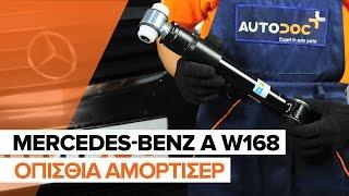 Τοποθέτησης Αμορτισέρ πίσω MERCEDES-BENZ A-CLASS (W168): δωρεάν βίντεο