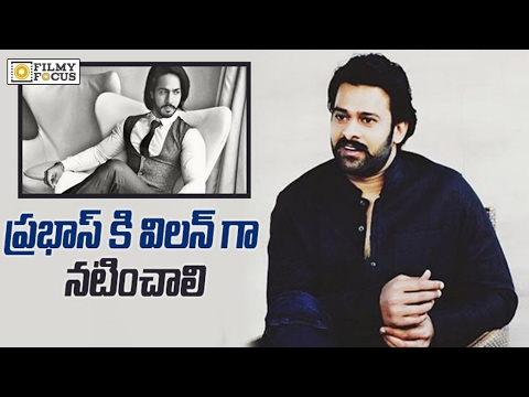 Thumbnail: I want to Act as Villain to Prabhas - Thakur Anoop Singh - Filmyfocus.com