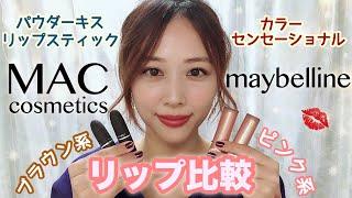 mac powder kiss lipsticks