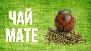 Чай мате(, 2014-11-11T19:25:14.000Z)