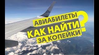 видео самые дешевые авиабилеты