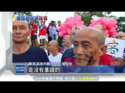 一位3千!「高雄光頭日」徵麻豆挨批「亂花錢」|三立新聞台