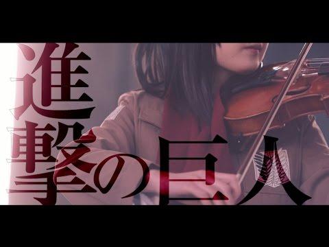 #進撃の巨人 #サントラ【Attack On Titan #OST】ピアノ+ヴァイオリン+チェロで弾いてみた:<piano+violin+cello Mix>