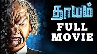 Dhayam Tamil Movie