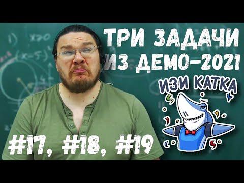✓ Три задачи из демоверсии ЕГЭ-2021 | Задания 17, 18 и 19. Математика. Профиль | Борис Трушин