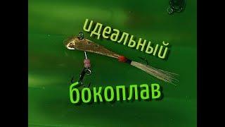 ИДЕАЛЬНЫЙ БОКОПЛАВ  лучшая оснастка  Зимняя рыбалка