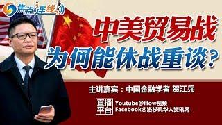 中美贸易战为何能休战重谈?焦点连线2019.07.01