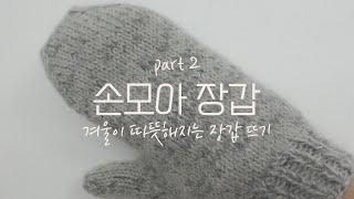 손모아 장갑 02  왕…