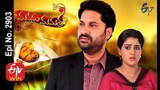 Manasu Mamata | 5th August 2020 | Full Episode No 2903 | ETV Telugu