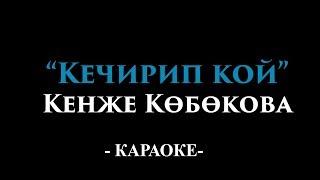 Download lagu Кенже Көбөкова - Кечирип кой (Караоке)