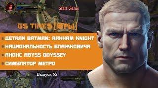 GS Times [ИГРЫ] #55. Abyss Odyssey, Batman: Arkham Knight и многое другое! (игровые новости)