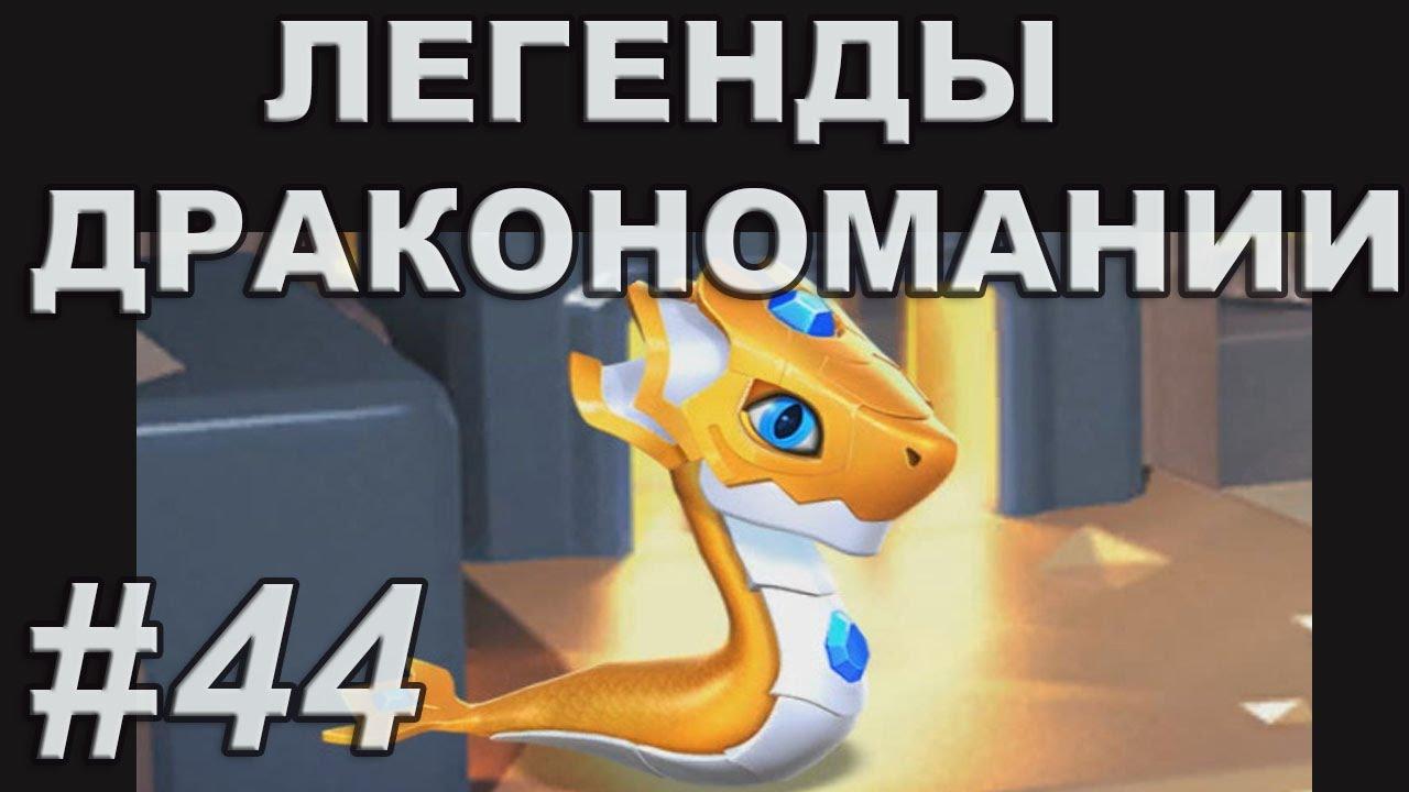 Легенды Дракономании часть 2 - Dragon Mania Legends
