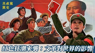 當紅色狂潮襲來:文化大革命對世界帶來的影響 中共黨史系列 EP.3 #289