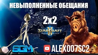 2x2 Alex007 + Spooner: Невыполненные обещания в StarCraft 2: LotV