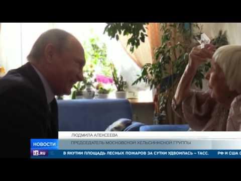 Путин поздравил правозащитницу Людмилу Алексееву с 90-летним юбилеем