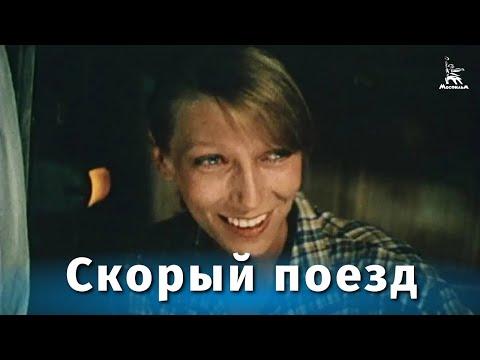 Скорый поезд (драма, реж. Борис Яшин, 1988 г.)