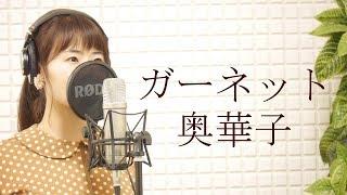 【フル】奥華子「 ガーネット」(細田守監督 アニメ映画『時をかける少女...