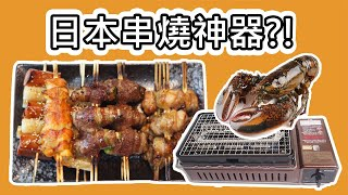 【誠實試用u0026料理】日本岩谷Iwatani卡式瓦斯烤肉爐(CB-ABR-1)