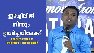 From CRAWLING to SUPERNATURAL LIFT |  English/malayalam christian message by prophet Tijo Thomas