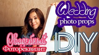 Реквизит для фотосессии, объемные буквы своими руками | DIY photo props, how to make large letters