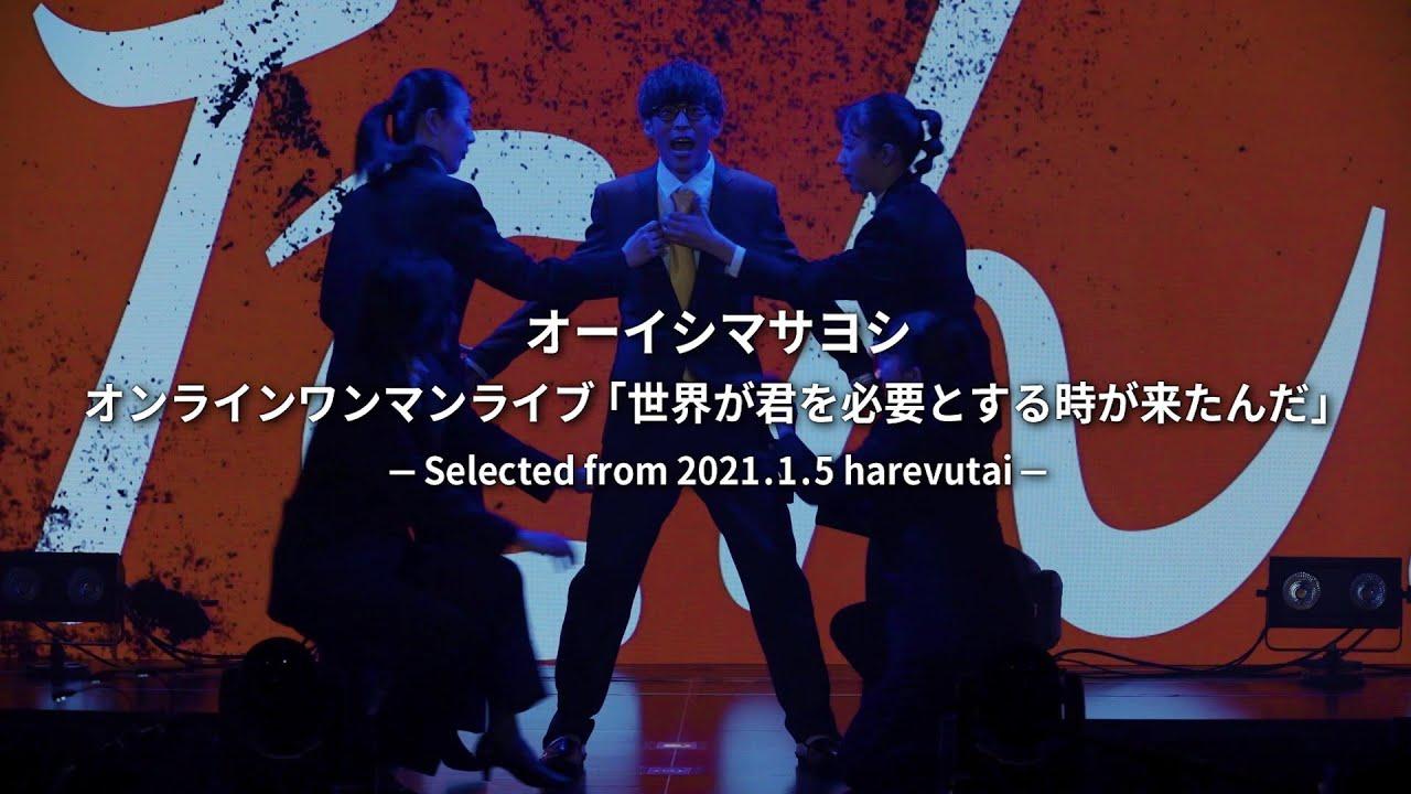 [Blu-ray/DVD Digest]オーイシマサヨシ オンラインワンマンライブ「世界が君を必要とする時が来たんだ」−Selected from 2021.1.5 harevutai−